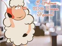 С Новым годом овцы, коллеги!