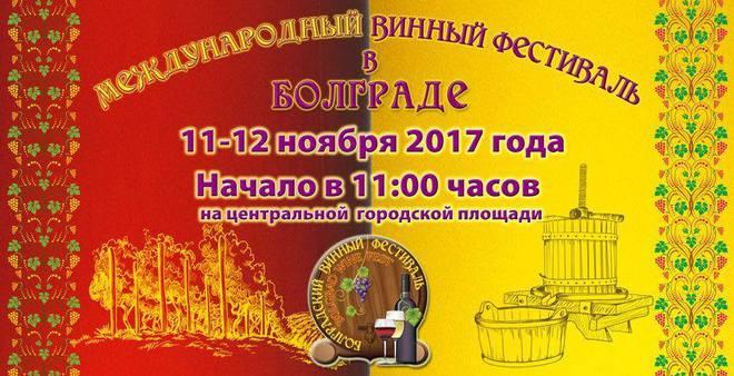 Куди поїхати в листопаді в Україні: кращі осінні фестивалі