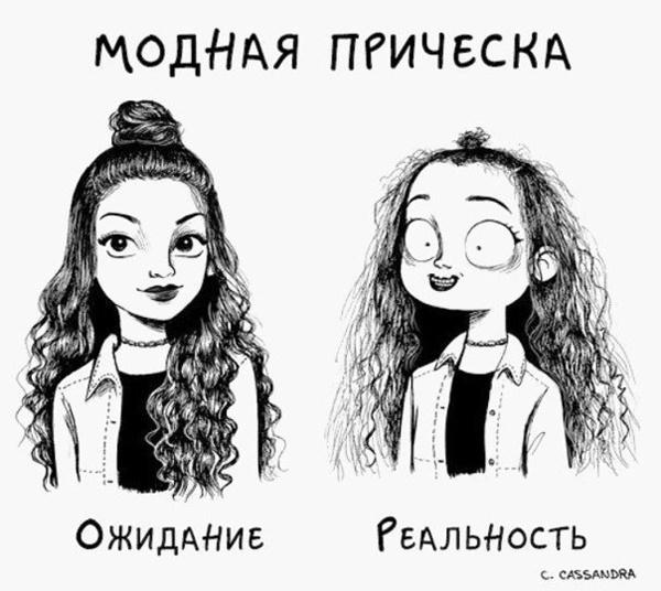 Женщины, они такие