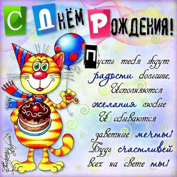 Поздравление с днём рождения женщине прикольные открытки