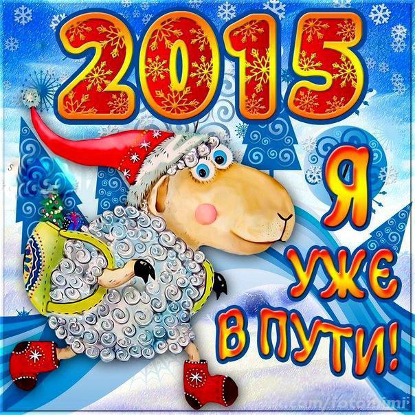 Открытки пожелания, открытки 2015 год новогодние
