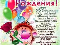 Милые пожелания на день рождения