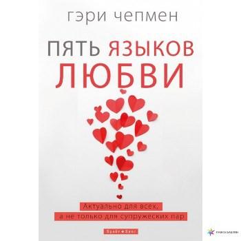 """""""П'ять мов любові"""", Гері Чепмен"""