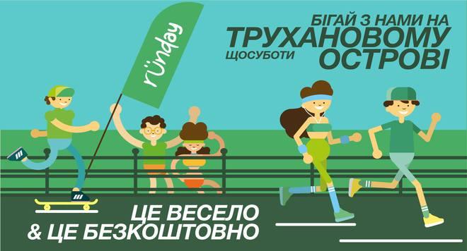 Куда пойти в Киеве: выходные 26 - 28 января