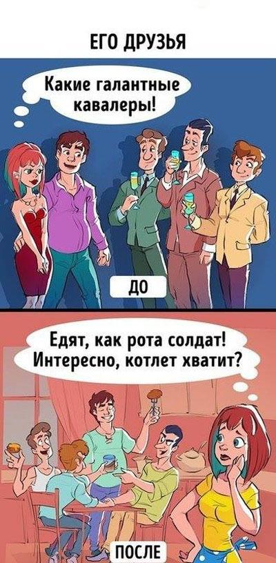 Жизнь до и после