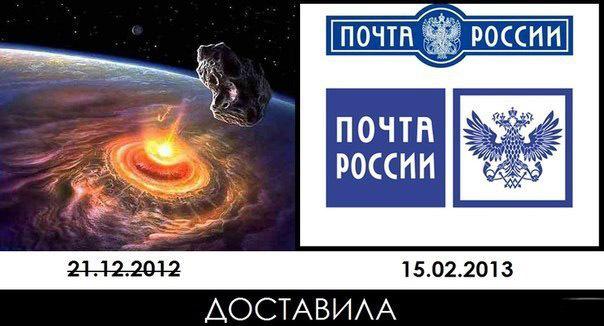 Падение метеорита под Челябинском