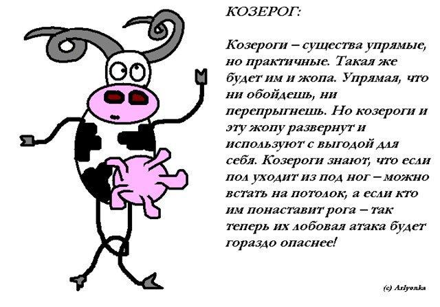 kozerog-i-rak-v-sekse
