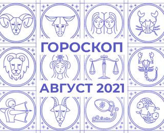 Гороскоп на август 2021