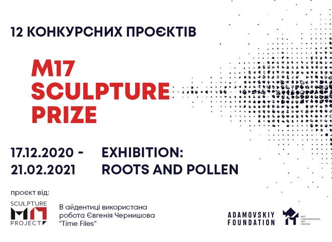 М17 Sculpture Prize