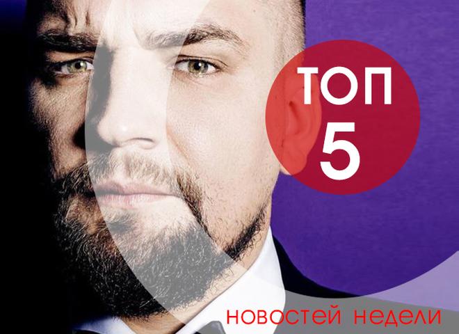 топ-5 новин тижня
