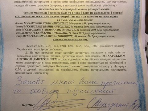 Снежана Егорова, Антин Мухарский