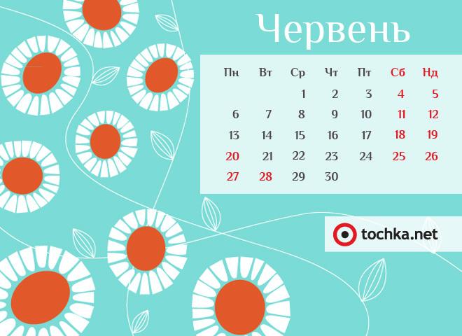 Календар вихідних і святкових днів у червні 2016