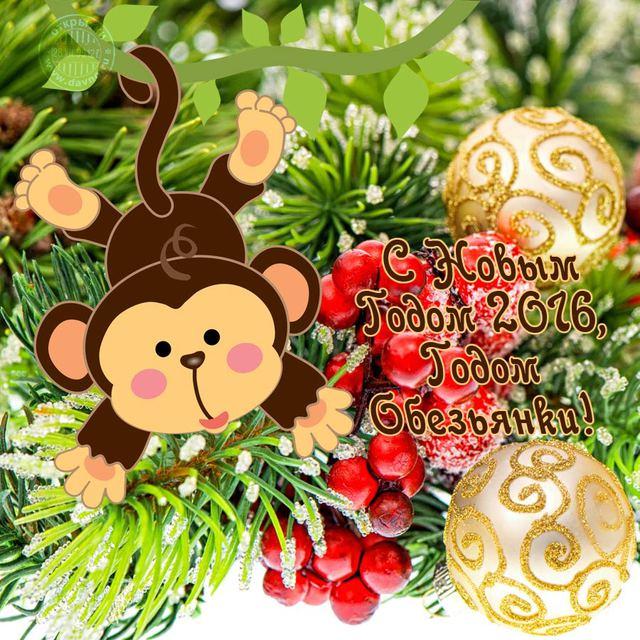 Милые открытки к Новому году обезьяны 2016
