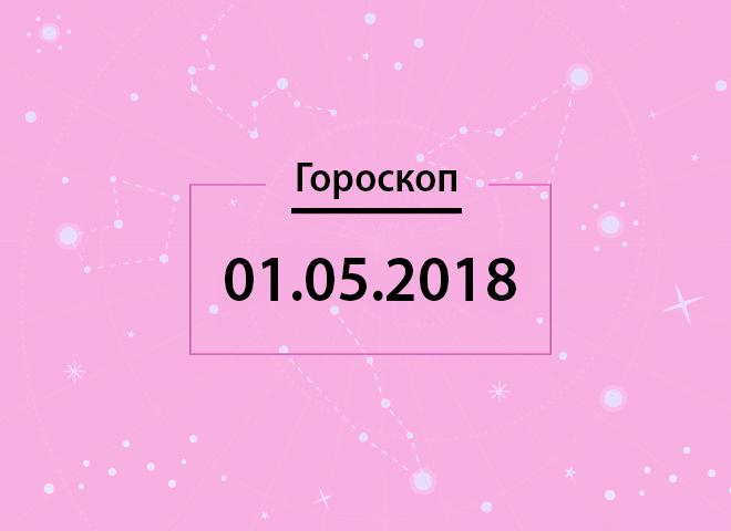 Гороскоп на май 2018