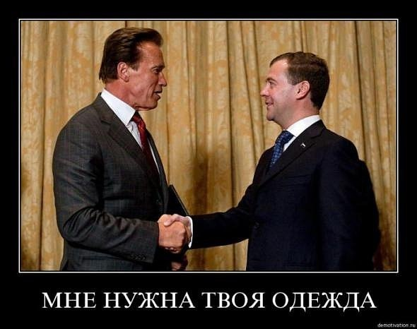 Смешной демотиватор про Медведева и Арни