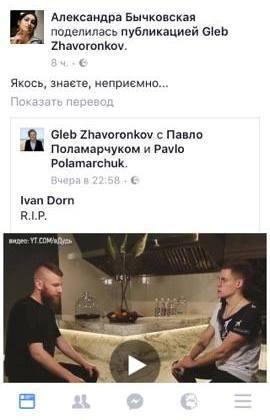Иван Дорн: реакция соцсетей
