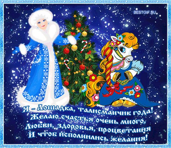 Красивая открытка с годом лошади