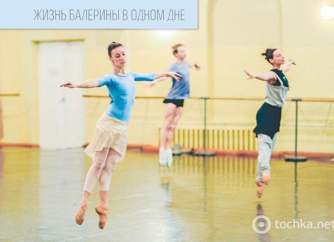 Жизнь балерины в одном дне