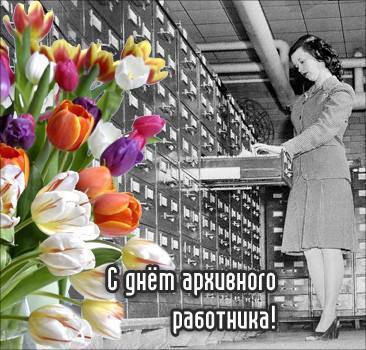 День работников архивных учреждений Украины