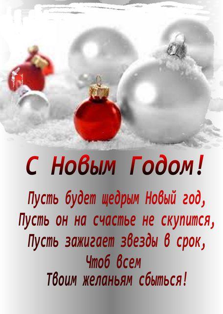 Поздравления на новой год короткие