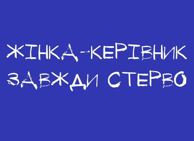 Спілка сексистів України