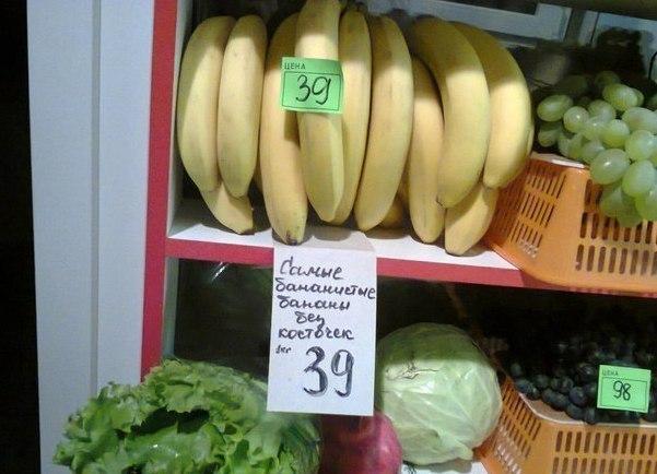 Бананы без косточек, только у нас