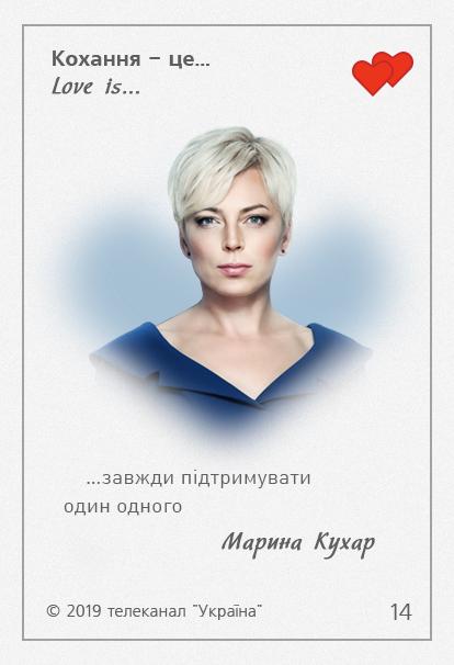 Love is Украина