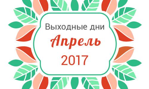 Выходные дни в апреле 2017