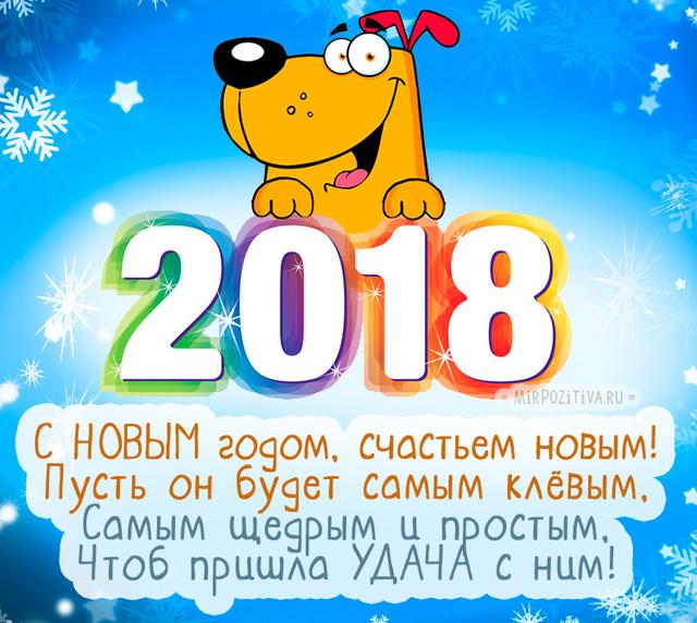 Пожелания на Новый год собаки 2018