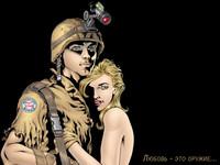 Любовь - это оружие