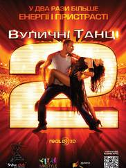 Вуличні танці 2 3D