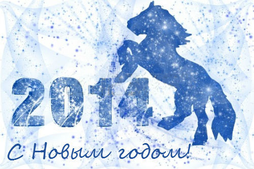 Открытки на Новый год лошади