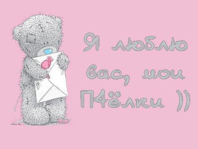 Люблю))