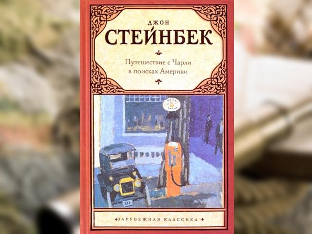Книги для путешественника: Джон Стейнбек «Путешествие с Чарли в поисках Америки»