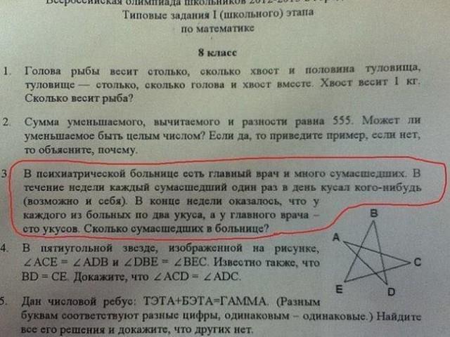 Смешные школьные учебники