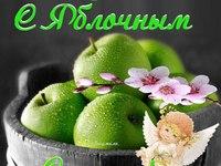 С праздником! Яблочным спасом!