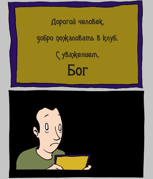 Комикс о смысле жизни