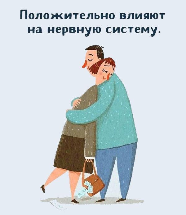 Зачем людям обниматься?