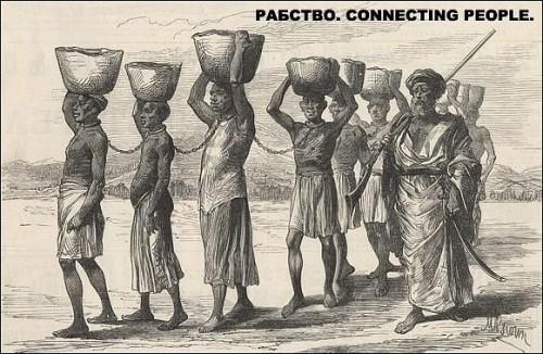 Рабство обьеденяет