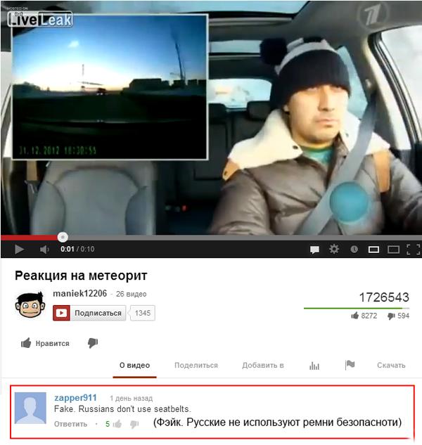 Русские не используют ремни безопасности