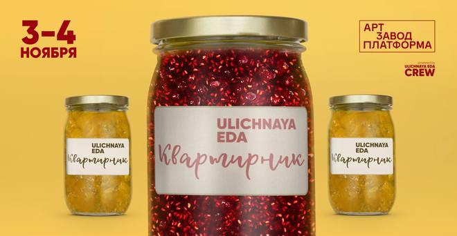 Куда пойти в Киеве 2 - 4 ноября