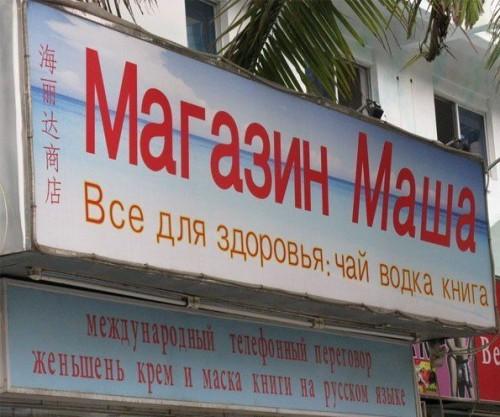 Магазин Маша