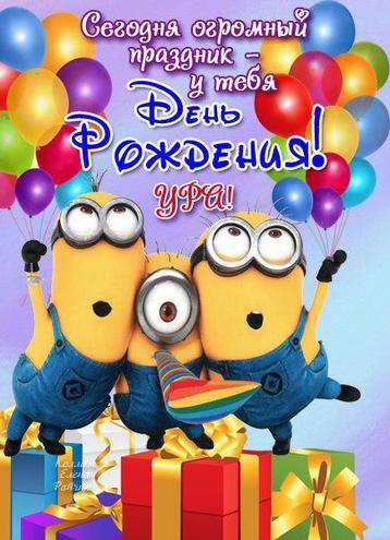 Поздравить с днем рождения от родных