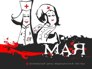Международный день медсестры