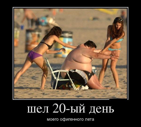 ТОП лучших демотиваторов про лето