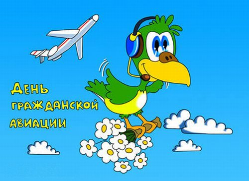 Поздравление с днем авиации прикольное 11