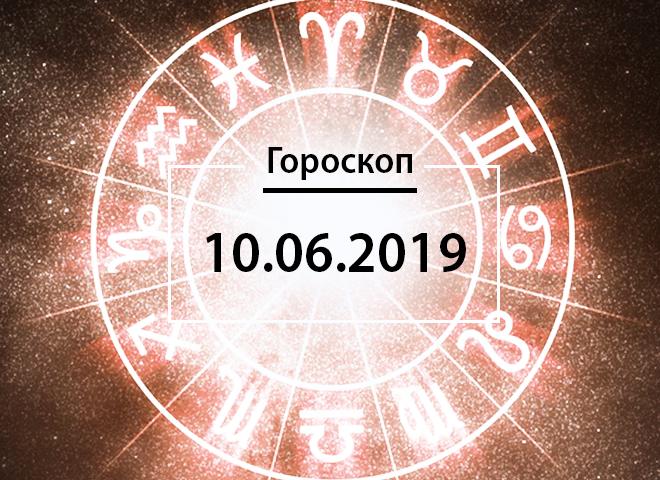 Гороскоп на червень 2019