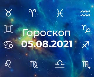 Гороскоп на август