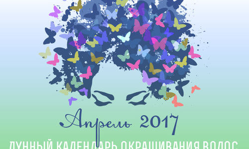 Лунный календарь окрашивания волос на апрель 2017