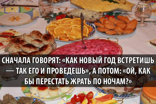 Прикол про Новый год и еду